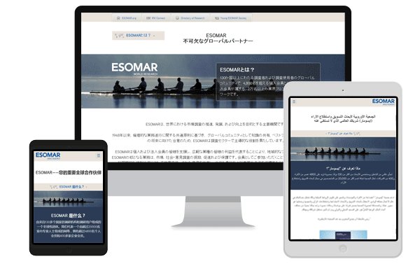 """What is ESOMAR?"" pages"